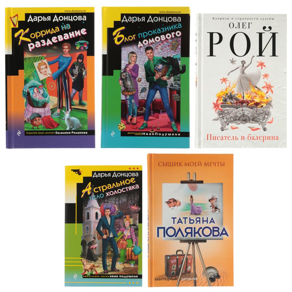 ЭКСМО Развлекательная российская проза, 256-352 стр., бумага, картон, 11,6х19см, 6 дизайнов