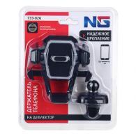 NG Держатель телефона на дефлектор, тип: раздвижной, с кнопкой, пластик