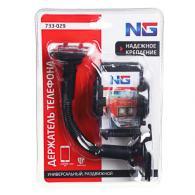 NG Держатель телефона, GPS, КПК на присоске, раздвижной, 50-115мм, на гибкой нож...