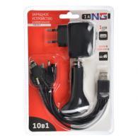 NEW GALAXY Устройство зарядное USB универс. 10 в 1,автомоб. 12/24В/сетевое 220В,...
