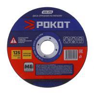 РОКОТ Диск отрезной по металлу 125х1,0х22мм
