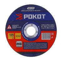 РОКОТ Диск отрезной по металлу 125х1,6х22мм