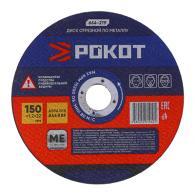 РОКОТ Диск отрезной по металлу 150х1,2х22мм