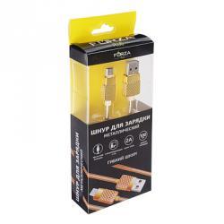 FORZA Шнур для зарядки micro USB, 2А, металлич., 1м