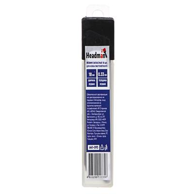641-093 Лезвия запасные для ножа пистолетного 10шт, 18мм