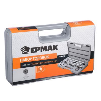 """736-498 ЕРМАК Набор головок, 16 предм., 10-27мм, с карданным шарниром 1/2"""""""