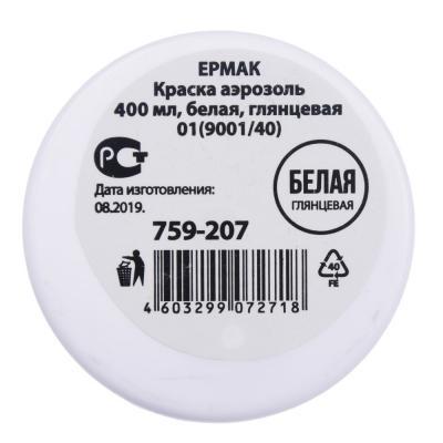 759-207 ЕРМАК Краска аэрозоль 400мл, белая, глянцевая 01(9001/40)