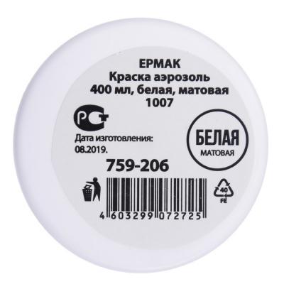 759-206 ЕРМАК Краска аэрозоль 400мл, белая, матовая 1007