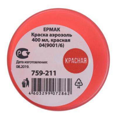 759-211 ЕРМАК Краска аэрозоль 400мл, красная 04(9001/6)