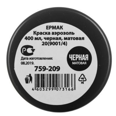 759-209 ЕРМАК Краска аэрозоль 400мл, черная, матовая 20(9001/4)