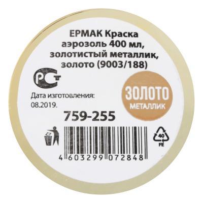 759-255 ЕРМАК Краска аэрозоль 400мл, золотистый металлик, золото (9003/188)