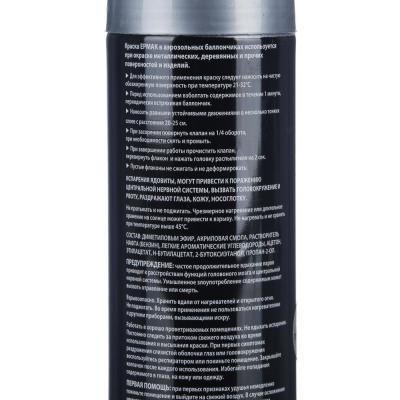 759-240 ЕРМАК Краска аэрозоль 400мл, металлик, серебристый (9002/100)
