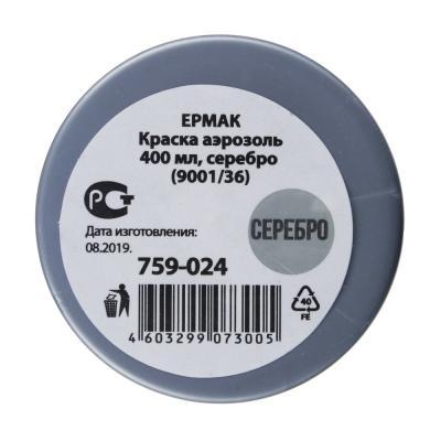 759-024 ЕРМАК Краска аэрозоль 400мл, серебро (9001/36)