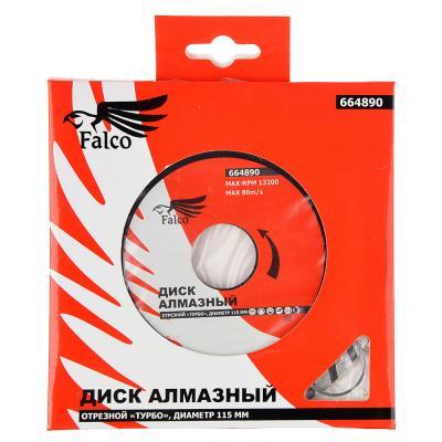"""664-890 FALCO Диск алмазный отрезной """"ТУРБО"""" 115х22,2мм"""