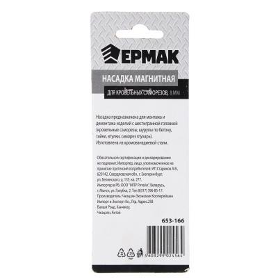 653-166 ЕРМАК Насадка магнитная для кровельных саморезов 8 мм, FD-G04