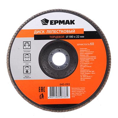 645-093 ЕРМАК Диск лепестковый торцевой 22*180 р60