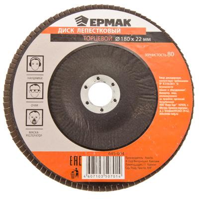 645-094 ЕРМАК Диск лепестковый торцевой 22*180 р80