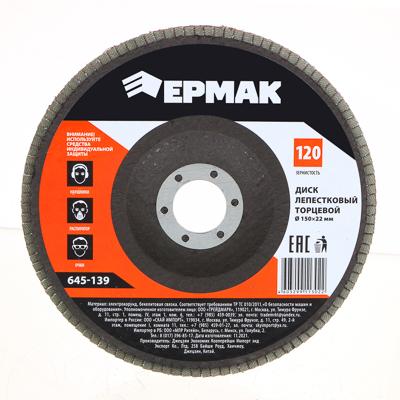 645-139 ЕРМАК Диск лепестковый торцевой 22*150 р120
