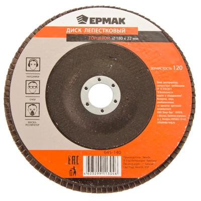645-140 ЕРМАК Диск лепестковый торцевой 22*180 р120