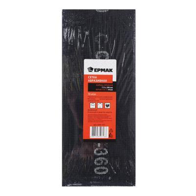 645-151 ЕРМАК Сетка абразивная /карбид кремния/ 115х280 Р360 (цена за 10шт)