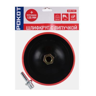 645-161 Шлиф круг резиновый с липучкой+переходник 125мм