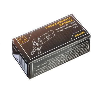 610-023 Сердцевина замка/ Цилиндровый механизм (алюминий/латунь) 70мм(35+35), кл-кл, 6кл (англ), хром
