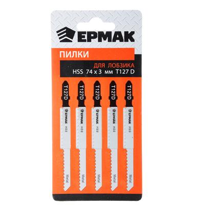 664-027 ЕРМАК Пилки для эл.лобзика (HSS/metal EU 74х3мм.) T-127D (сталь, цв.мет., профили, трубы До 3мм),5шт