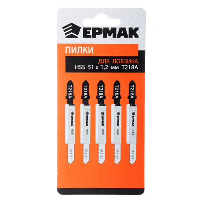 664-028 ЕРМАК Пилки для эл.лобзика (HSS/metal EU 51х1,2мм.) T-218A (сталь, фиг.рез.), 5шт.