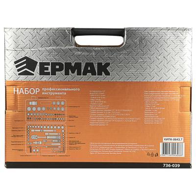 736-039 ЕРМАК Набор профессионального инструмента, 94 предм.