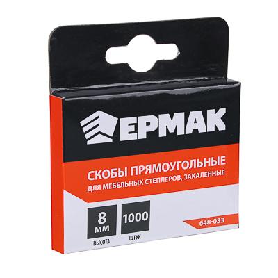 648-033 ЕРМАК Скоба закаленная 8мм (11,3х0,7мм) для мебельного степлера 1000шт.