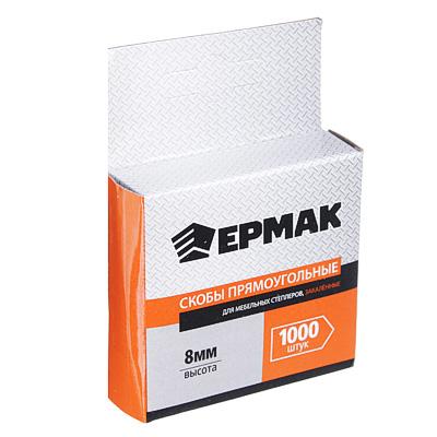 648-043 ЕРМАК Скоба закаленная 8мм (10,6х1,2мм) для мебельного степлера 1000шт.