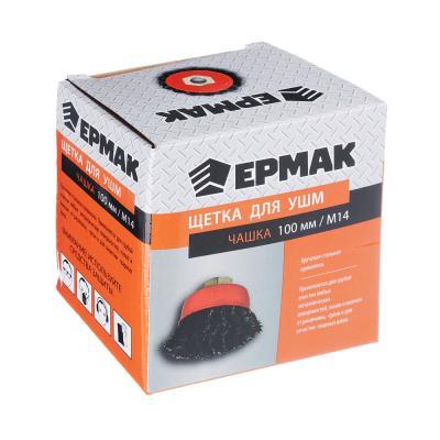 656-047 ЕРМАК Щетка металл. для УШМ 100мм/М14 крученая (чашка)