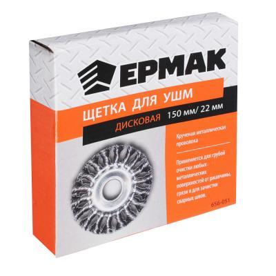 656-051 ЕРМАК Щетка металл. для УШМ150мм/22мм, крученая, дисковая