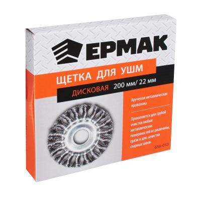 656-053 ЕРМАК Щетка металл. для УШМ200мм/22мм, крученая, дисковая