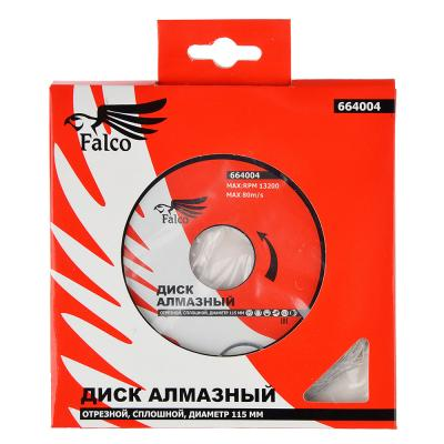 664-004 FALCO Диск алмазный отрезной сплошной 115х22,2мм