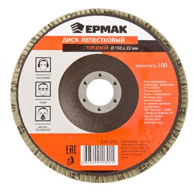645-070 ЕРМАК Диск лепестковый торцевой 22*150 р100