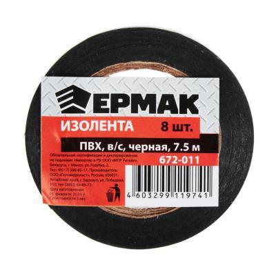 672-011 Изолента, ПВХ, в/с, черная, шир. 15+-2 мм, 7,5 м, толщ 0,2 мм, ЕРМАК
