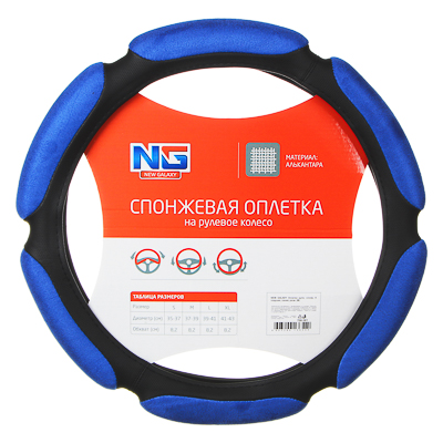 708-381 NEW GALAXY Оплетка руля, спонж, 6 подушек, синий, разм. (M)