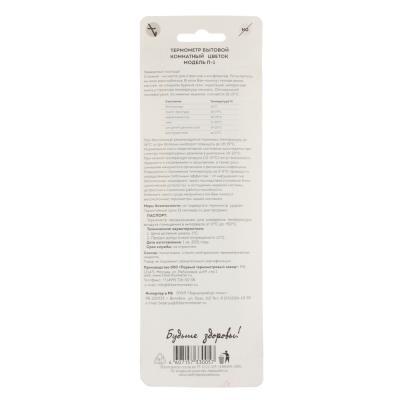 473-025 Термометр комнатный Цветок (0..+50) картон. блистер, П-1