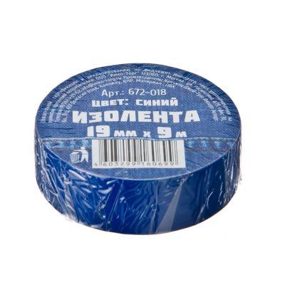 672-018 Изолента 19мм-9м синяя