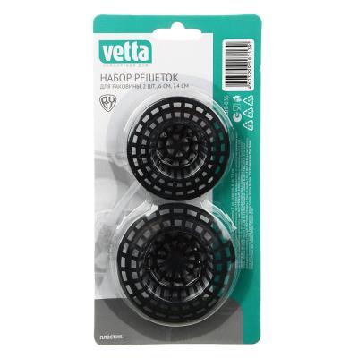 889-036 Набор решеток для раковины 2 шт, пластик, 6см., 7,4 см. BAW6154H