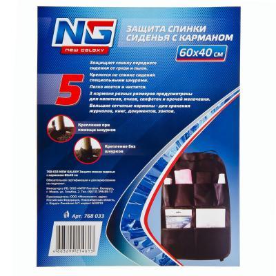 768-033 NEW GALAXY Защита спинки сиденья авто от детских ножек, 6 карманов из ткани, 60х40см