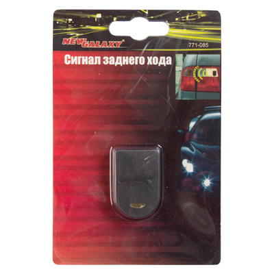 771-085 NEW GALAXY Сигнал звуковой заднего хода автономный, крепление на фонарь заднего хода