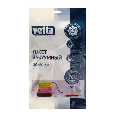 457-056 VETTA Пакет вакуумный с клапаном, работает от пылесоса, 50х60см, с рисунком