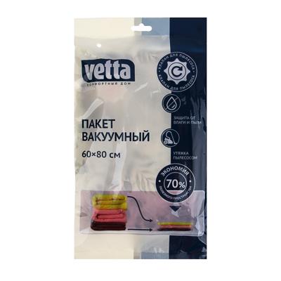 457-057 VETTA Пакет вакуумный с клапаном, работает от пылесоса, 60х80см, с рисунком