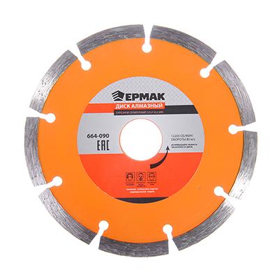 664-090 ЕРМАК Диск алмазный отрезной сегментный 125х22,2мм