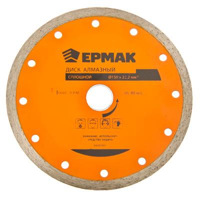 664-094 ЕРМАК Диск алмазный отрезной сплошной 150х22,2мм