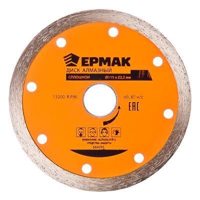 664-095 ЕРМАК Диск алм. отрезной сплошной 115х22,2мм