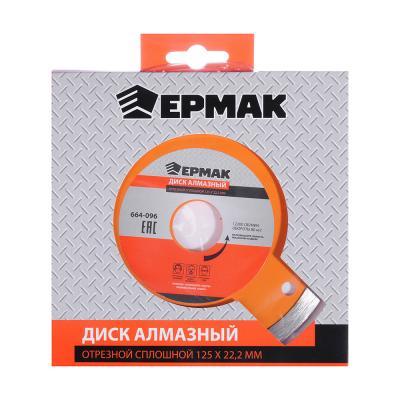 664-096 ЕРМАК Диск алм. отрезной сплошной 125х22,2мм
