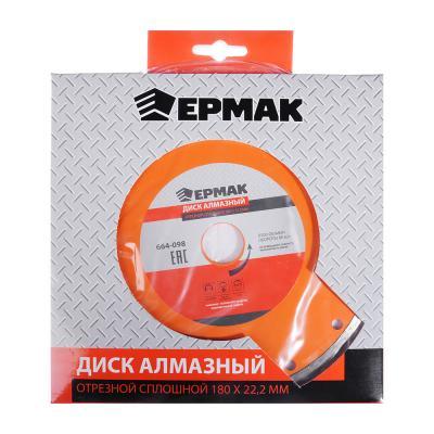 664-098 ЕРМАК Диск алм. отрезной сплошной 180х22,2мм